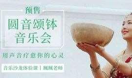 颂钵音乐会开始报名了!跟着中国颂钵音疗师珮珮老师开启疗愈之旅