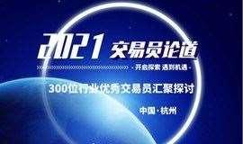 《交易者论道•破局2021》-杭州站,300位优秀行业交易员,交易大咖圆桌论坛,诚邀交易员前来参会