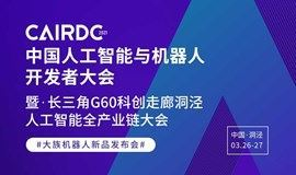 第四届中国人工智能与机器人开发者大会