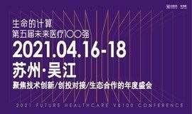 第五届未来医疗100强大会