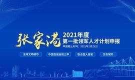 2021年度张家港市第一批领军人才计划