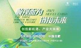 顺视而为 链接未来 2021中国合肥视频号年度峰会重磅来袭