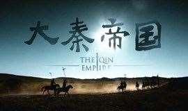 《大秦帝国》观影会—第一期