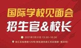 上海国际教育线下大型论坛