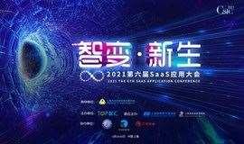 CSIC2021 第六届SaaS应用大会—用数赋智|大数据低代码|数字化技术|管理协同|营销增长|行业CIO实战
