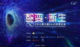 CSIC2021 第六届SaaS应用大会—用数赋智|aPaaS低代码|数字化技术|运营管理|商业智能|行业CIO实战