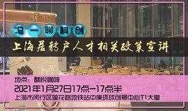 最新上海市居转户政策公益宣讲(居转户+引进人才+海外人才)