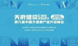 天府健谈 CHS2021第六届中国大健康产业升级峰会
