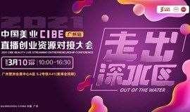 2021CIBE中国美业直播创业大会