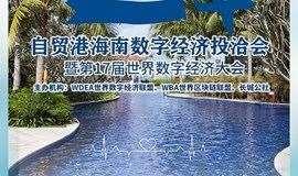 第三届自贸港海南数字经济投洽会暨第17届世界数字经济大会
