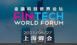 2021金融科技世界论坛 • 上海峰会
