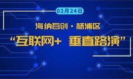 """海纳百创""""互联网+ """"垂直路演    上海市互联网产业投资联盟第202期"""