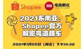 2021东南亚:Shopee官方解密弯道超车