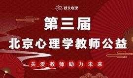 第三届北京心理学教师公益 ——关爱教师心理健康,助力中国教育未来