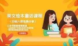 亲子阅读英文绘本童话故事(完整资源)