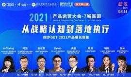 2021产品运营大会-武汉站