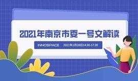 InnoSpace玄武丨2021年南京市委一号文政策解读岁末开启