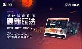 < 重庆·03.13> 揭秘抖音直播最新玩法 | 新赛道 新机会 新玩法