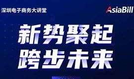 深圳电子商务大讲堂——跨境电商品牌出海,DTC品牌的增长密码