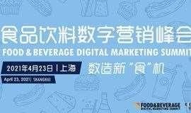 食品饮料数字营销峰会2021