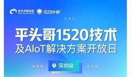 【邀请函】阿里巴巴平头哥-AIOT解决方案研讨会