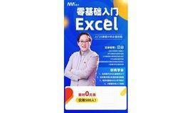 #数据分析课程#小白零基础入门excel