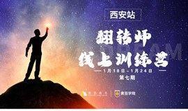 樊登读书.黄豆学院 翻转师训练营 第七期