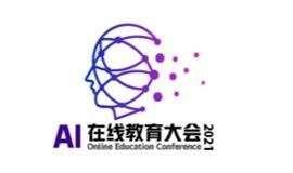 AI 在线教育大会 2021.4.16 北京