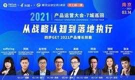 2021产品运营大会-南京站