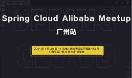 Spring Cloud Alibaba Meetup 广州站