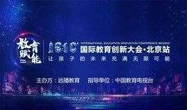 IEIC国际教育创新大会·北京站