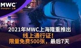 2021世界移动大会MWC上海线上通行证免费领取,限量500张,最后7天!5G、人工智能、物联网
