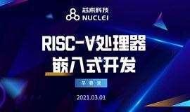 早春营|RISC-V处理器嵌入式开发