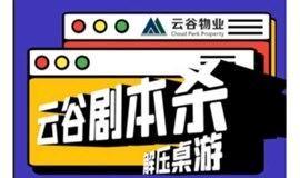 深圳坂田华为聚会活动|天安云谷剧本杀第七期(一生只能玩一次的游戏,你要来吗?)