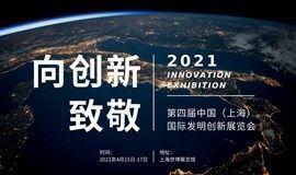 2021第四届中国(上海)国际发明创新展览会