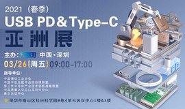 2021(春季)USB PD&Type-C亚洲展