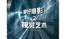 2021.1.16 上海 爱好摄影——视觉艺术