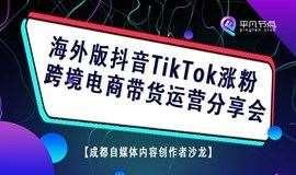 海外版抖音TikTok涨粉跨境电商带货运营分享会【成都自媒体内容创作者沙龙】