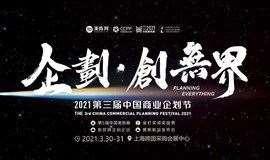 2021第三届中国商业企划节(第五届中国美陈展、新营销企划论坛、金灯奖颁奖盛典、暑期新品发布会)