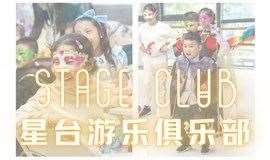 带孩子玩国际戏剧游戏 星台俱乐部Stage Club