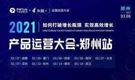 2021产品运营大会-郑州站