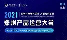 2021郑州产品运营大会