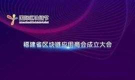 福建省区块链应用商会成立大会