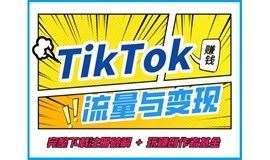 TikTok是怎么赚钱的?怎样通过TikTok赚到第一个100万?——TikTok流量与变现:如何玩赚创作者基金 + shopify独立站引流