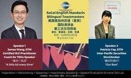 美国南加州双语(普英)国际演讲会第三次示范例会!北京时间2021年2月5日星期五早上10:00-11:30 于在线上举办!
