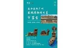 我和我的广州-发现博物馆之美分享会