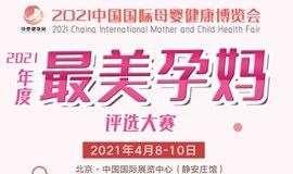 2021最美孕妈评选大赛——北京国际母婴健康博览会