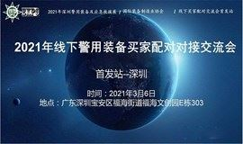 2021年线下警用装备买家配对对接会首发站--深圳