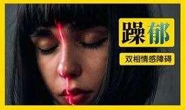 广州 & 致躁郁症患者:世界给了你们太多误解,但你们一定要学会救自己