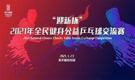 """""""迎新杯""""2021年全民健身公益乒乓球交流赛"""